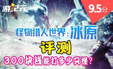 《怪物猎人世界:冰原》评测:300块钱能打几只怪?