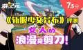 《斩服少女异布》评测:福利满满!美少女爆衣格斗游戏!