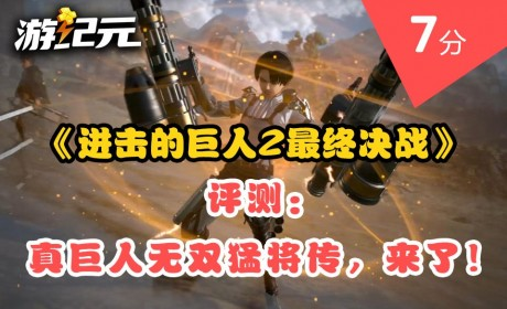 《进击的巨人2最终决战》评测:真巨人无双之猛将传,来了!