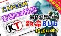 【独游周报95期】最终幻想7重制版致命BUG险送口碑?卡普空光荣官司再度升级?