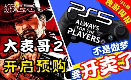 【独游周报96期】不是做梦!PS5要开卖了!大表哥2开启预购快来买买买
