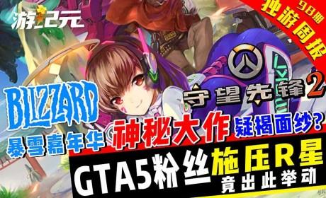 【独游周报98期】GTA5粉丝施压R星竟出此举动?暴雪嘉年华神秘大作疑揭面纱?