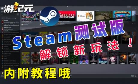 Steam测试版隐藏新玩法 内附教程哦