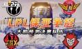【胡说什么】LPL保亚争冠 大胆预测决赛队伍