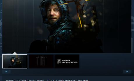 《死亡搁浅》Steam版疑似发售日期泄露?