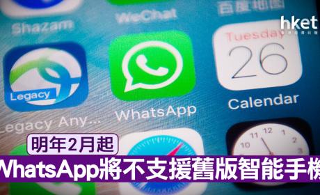 WhatsApp明年将不支援旧版Android手机及iPhone