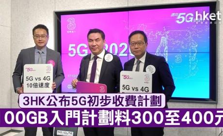 3HK公布5G初步收费计划 100GB预计300元左右