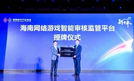 海南网络游戏智能审核监管平台正式授牌