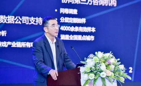 2019年度中国游戏产业报告发布