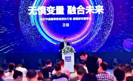 中国游戏产业年会|盛趣游戏董事长王佶:无惧变量 融合未来
