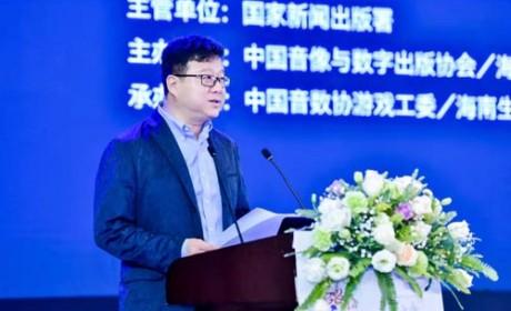 中国游戏产业年会|网易游戏总裁丁磊:中国文化产业的三重使命