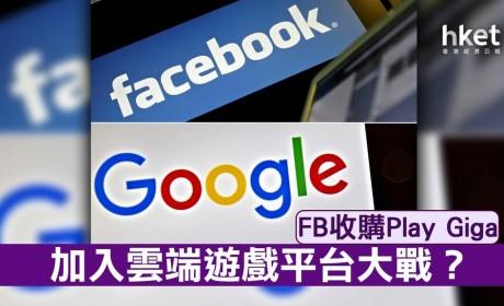 Facebook收购云端游戏公司 挑战Google Stadia?