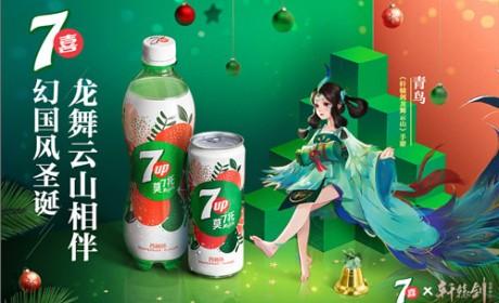 国风圣诞,《轩辕剑龙舞云山》X7喜联动开启