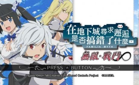 《在地下城寻求邂逅是否搞错了什么无限战斗》亚洲版确定2020年2月6日发售,首次公开中文游戏截图!