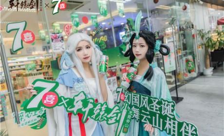 《轩辕剑龙舞云山》X7喜,国风圣诞惊喜相伴