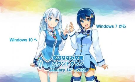 结束11年使命 Windows7正式宣布毕业