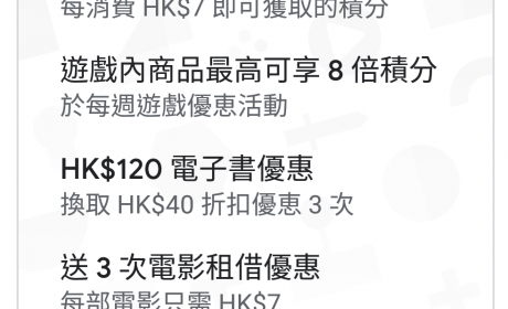 Google Play Points奖赏在香港推出 消费赚分换优惠