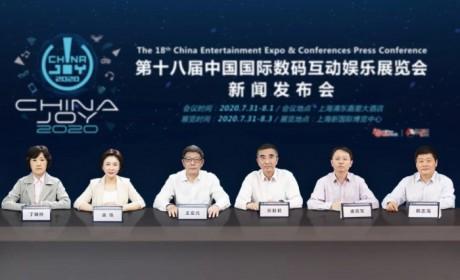 ChinaJoy展会将如期举办—2020年ChinaJoy召开首次新闻发布会