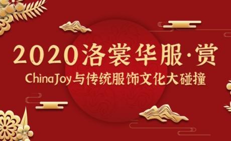 2020ChinaJoy首度亮相洛裳华服·赏 传统服饰文化潮下的游戏