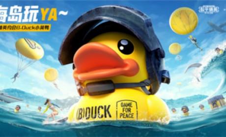 和平精英联动小黄鸭降落海岛,新套装可爱来袭,玩家:逐渐鸭化
