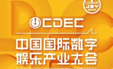 数字驱动 文化新生,2020中国国际数字娱乐产业大会嘉宾抢先看(一)
