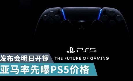【PS5】亚马逊抢先发布会大爆PS5主机价钱