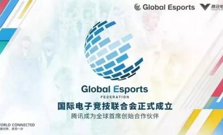 2020中国(国际)电子竞技行业发展高峰论坛即将举行