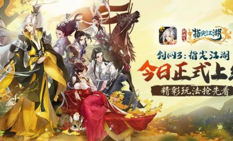 《剑网3:指尖江湖》正式上线,开启你的武侠大世界之旅