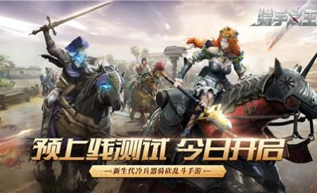 骑砍新游黑马《猎手之王》预上线付费测试今日开战!