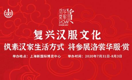 复兴汉服文化,纨素汉家生活方式将参展洛裳华服·赏