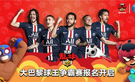 """大巴黎+刘建宏助阵!荒野乱斗""""世界杯""""点燃盛夏"""