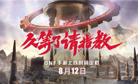 5000万玩家聚焦大明湖畔,DNF手游8月12日正式上线!
