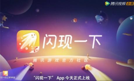 腾讯游戏发布会正式落幕,除了游戏之外,竟然还有一款App?闪现一下