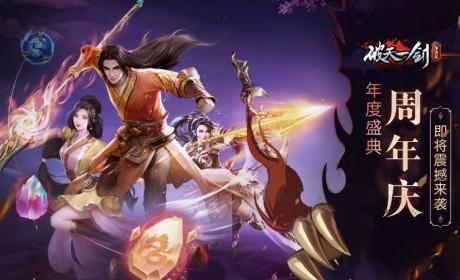年度盛典《破天一剑》手游周年庆即将震撼来袭