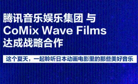 腾讯音乐娱乐集团战略合作CoMix Wave Films Inc.