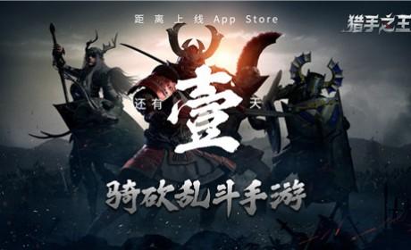 《猎手之王》7月9上线AppStore,今天18点开放预下载
