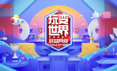 玩变世界:多益网络参展2020ChinaJoy