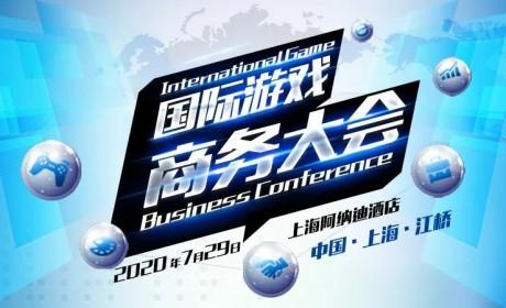 2020国际游戏商务大会参会嘉宾抢先看(活动报名中)