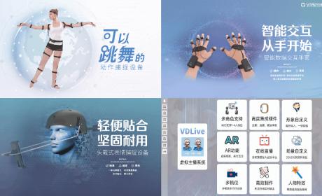 广州虚拟动力确认参展2020ChinaJoyBTOB,虚拟主播创新激发IP无限可能!