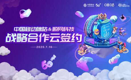 第十八届ChinaJoy即将开幕 中国移动咪咕与顺网科技达成战略合作