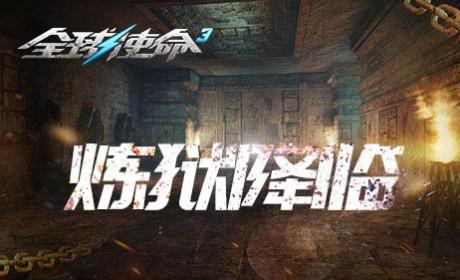《全球使命3》年度资料片大更炼狱降临浴火上线