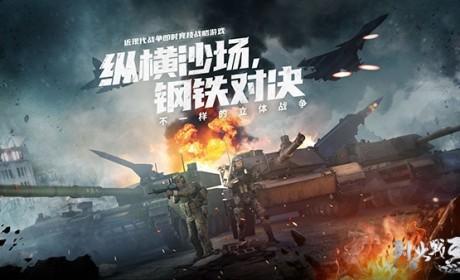 军事RTS革新力作《烈火战马》首曝,开启立体战争新篇章