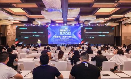 乘风破浪 出海远航 2020国际游戏商务大会圆满举办