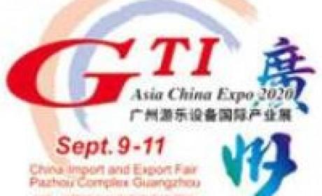 2020第十二届广州游乐设备国际产业展(GTI广州展)
