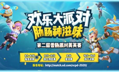 《香肠派对》第二届菁英赛报名开启,高额奖金及福利等你来!
