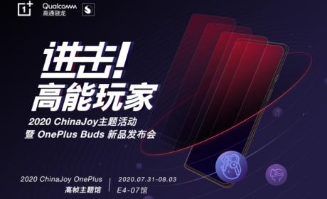 一加亮相2020ChinaJoy展会 现场发布OnePlus Buds无线耳机