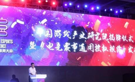 中国游戏产业研究院正式挂牌,发布《电竞赛事通用授权规范》阶段性成果