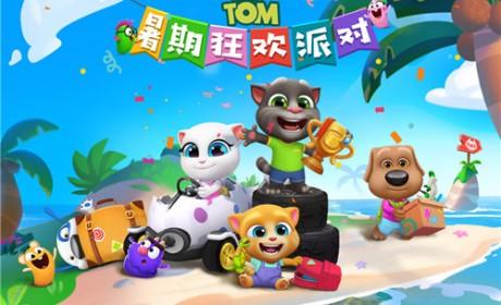 汤姆猫家族联合OPPO打造超嗨暑期狂欢派对