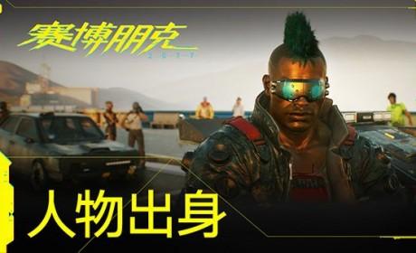 《赛博朋克 2077》直播汇总:背景和武器等的介绍