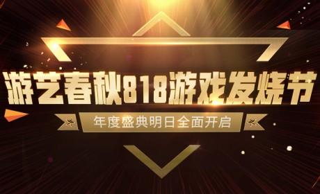 818游戏发烧节,游艺春秋年度盛典明日正式上线